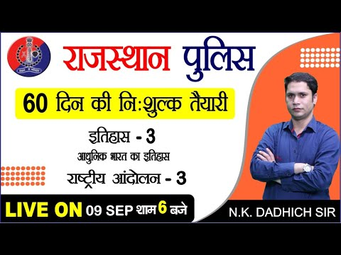 3) Rajasthan Police Classes Online | Police Constable Indian History | National movement - 3