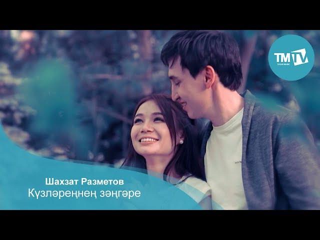 Шахзат Разметов — Кузлэреннен зэнгэре — клип