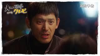 8話あらすじ「クムビのパパ」_韓国ドラマ「オー・マイ・クムビ」