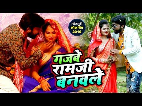 Gajbe Ram Ji Banawale | Shani Shukla | Bhojpuri Romantic Song | Full Video Song 2019