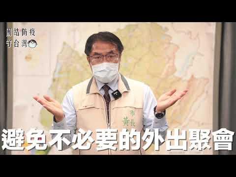 黃偉哲市長宣導戴口罩(國語版)