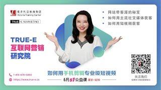北美网络营销培训名师Jenny May 的视频公开课,点击网址: http://cn.true-e.ca/ 报名参加