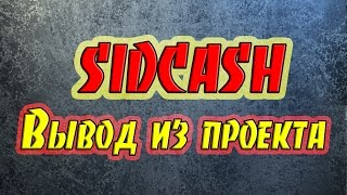 SidCash.cc - SIDCASH Вывод из проекта