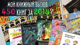 ЧТО ПОЧИТАТЬ, Мой Книжный Вызов 2018 и Мои Любимые Книги   YulyaBullet