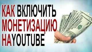 Как включить монетизацию на видео в YouTube