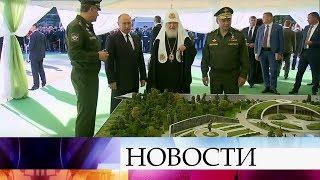 В парке «Патриот» заложили первый камень в основание главного храма Вооруженных сил.