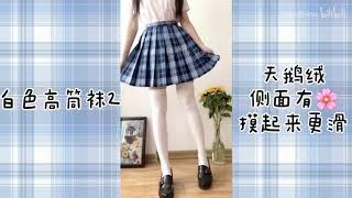 【miko酱】jk制服袜子穿搭分享 袜长对比