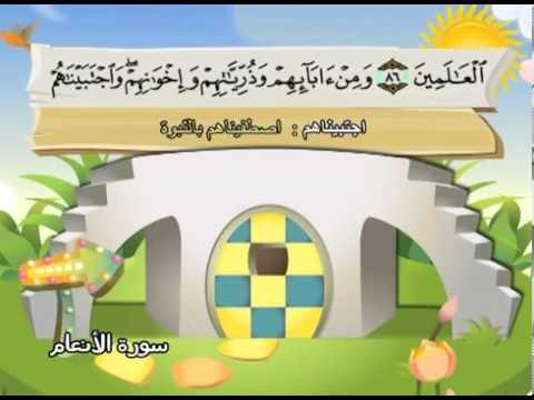 المصحف المعلم للأطفال [006] سورة الأنعام