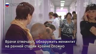 В Челябинской области началась экстренная вакцинация от менингита