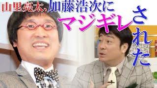 山里亮太、スッキリ!で加藤浩次にマジギレされた話2014年5月28日