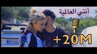 اغاني طرب MP3 Faycal Mignon - El 3alamia (Clip Exclusive 2019) | فيصل مينيون - أنتي العالمية تحميل MP3