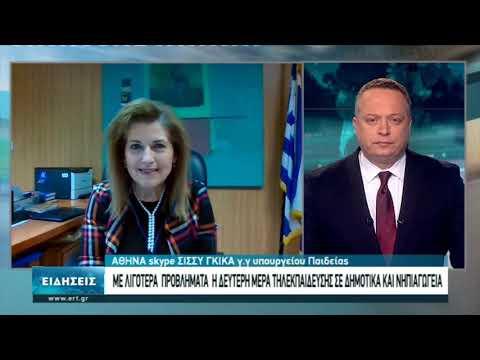 Με λιγότερα προβλήματα κύλησε η δεύτερη ημέρα της τηλεκπαίδευσης στην Ελλάδα   19/11/2020   ΕΡΤ
