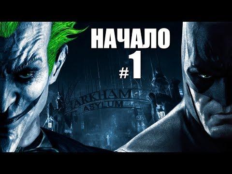 Прохождение игры Batman: Arkham Asylum #1 Начало игры