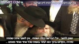 הרב דוד אבוחצירא והרב שטיינמן מפגש נדיר!! חלק ג