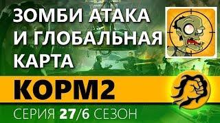 КOPM2. ЗОМБИ АТАКА и ГК. 27 серия. 6 сезон