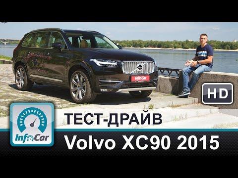 Volvo XC 90 Паркетник класса J - тест-драйв 1