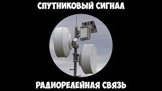 Спутниковый сигнал - Радиорелейная связь.