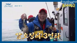 City Fishers 2 EP56
