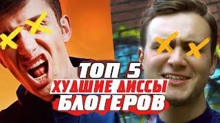 5 ХУДШИХ ДИСС КЛИПОВ БЛОГЕРОВ / АТЕВА VS ЛИЗЗКА / СОБОЛЕВ VS ЛАРИН