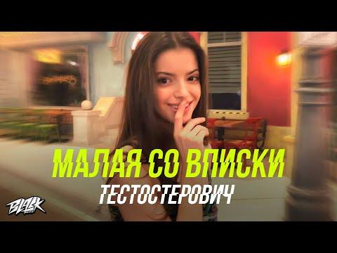 Тестостерович - Малая со вписки (2021)