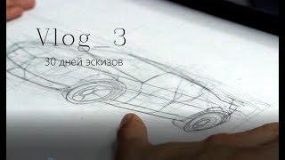 30 дней эскизов. Дизайн блог | Максим Мардарь