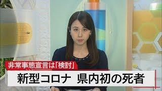 4月15日 びわ湖放送ニュース