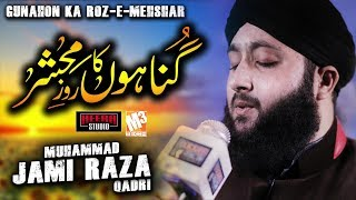 New Naat 2019 | Gunahon Ka Roz E Mehshar | Jami Raza Qadri I New Kalaam 2019
