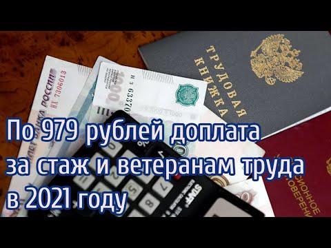 По 979 рублей доплата за стаж и ветеранам труда в 2021 году, всем пенсионерам по 645 рублей таблица