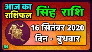 सिंह राशि 16 सितंबर  बुधवार | Aaj Ka Singh Rashifal | Sinh Rashi 16 September 2020