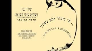 טובה בן צבי -ממעמקים- שירי גטו ושירים מימי השואה