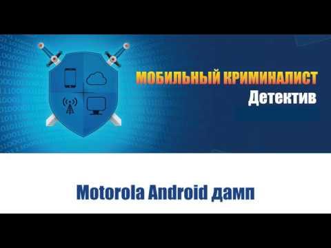 Видеоурок №10 рассказывает об извлечении физического образа из устройств Motorola.