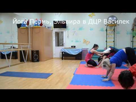 Василек зал, йога, Пермь, занятия