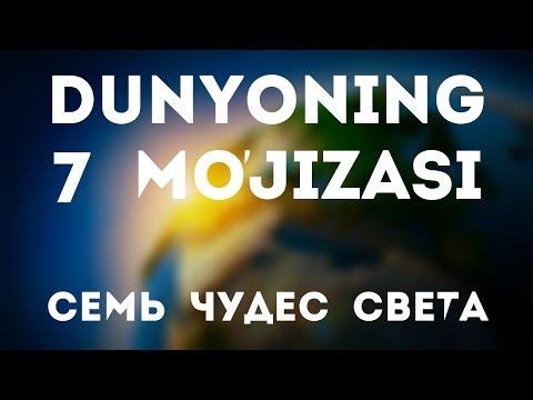 ДУНЁНИНГ 7 МУЪЖИЗАСИ / 7 ЧУДЕС СВЕТА / 7 WONDERS OF THE WORLD
