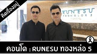 Video of Runesu Thonglor 5