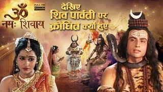 Episode 25 || Om Namah Shivay