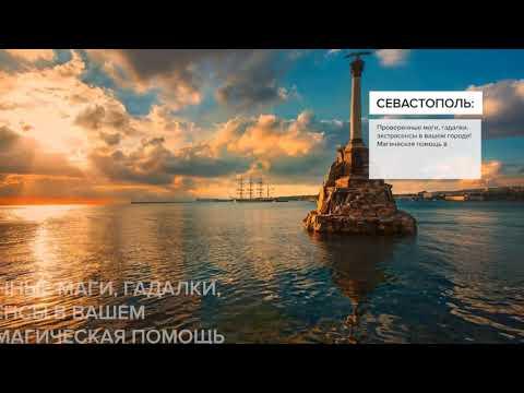 Приворот Севастополь