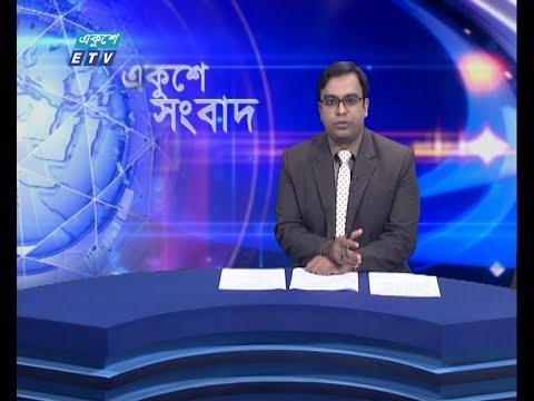 01 AM News || রাত ০১টার সংবাদ || 22 June 2021 || ETV News