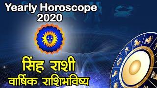सिंह वार्षिक राशिभविष्य 2020 Libra Horoscope 2020
