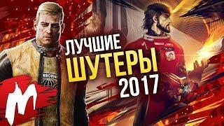 Лучшие ШУТЕРЫ 2017 | Итоги года - игры 2017 | Игромания