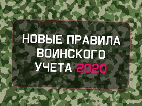 Новые правила воинского учета 2020. Еще меньше способов избежать призыва.