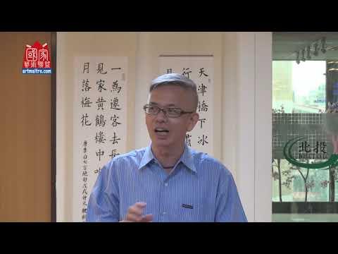 2019三民書畫會會員聯展開幕式 中華書法教育學會理事長 楊旭堂