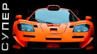 Суперкары 90-х, о которых вы не знали, а они  круче современных! Самый быстрый автомобиль