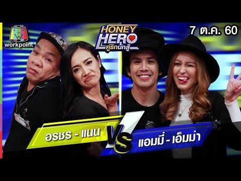 Honey Hero คู่รักนักสู้ |  EP.81 | 7 ต.ค. 60 Full HD