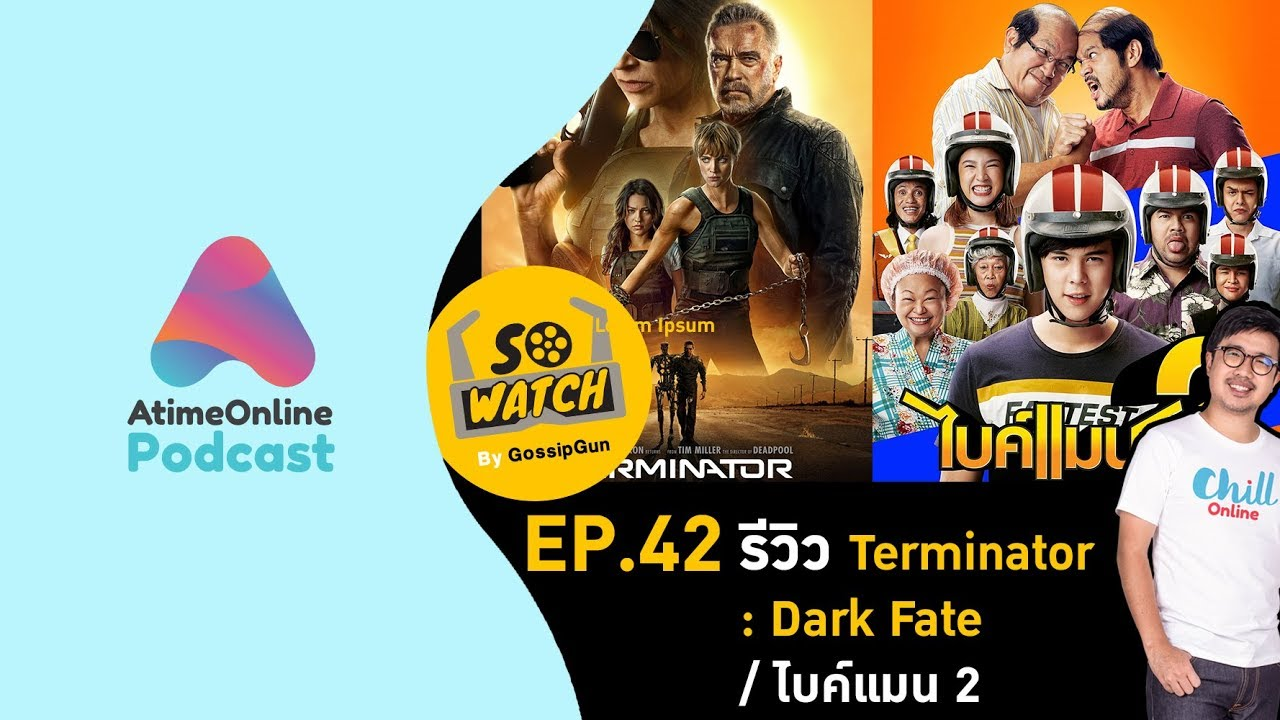 So Watch by GossipGun EP.42 รีวิว Terminator : Dark Fate / ไบค์แมน 2