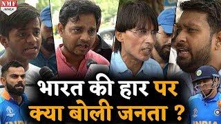 India की हार पर फूटा जनता का गुस्सा, Kohli-Dhoni किसी को नहीं छोड़ा । Public Opinion