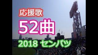 人気応援歌52曲2018センバツ高校野球応援歌ブラバン甲子園吹奏楽チアリーダー作業用BGM
