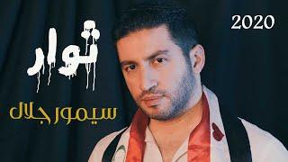 تحميل اغاني Simor Jalal THUWAAR - 2020 | سيمور جلال - ثوار MP3