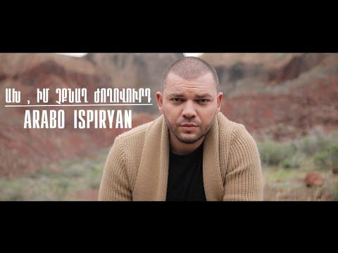 Արաբո Իսպիրյան - Ախ իմ չքնաղ ժողովուրդ