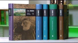 У книжной полки. С.А. Нилус. Полное собрание сочинений в пяти томах