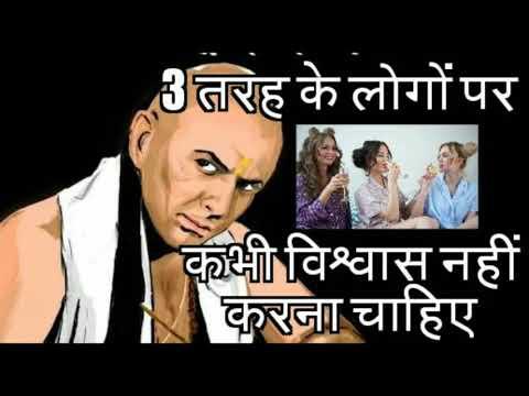 Download Chanakya Niti   Acharya Chanakya Motivational Video in Hindi   Chanakya Inspirational video HD Mp4 3GP Video and MP3